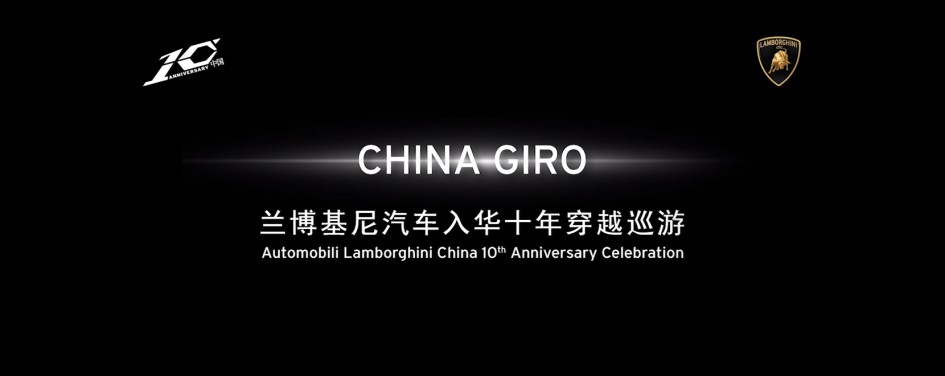 Lamborghini China Giro 2015